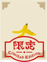 バナナの皮0dd.PNG