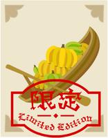 バナナボート0dd.PNG